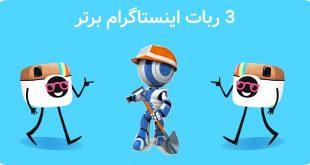 بهترین ربات های اینستاگرام ایرانی