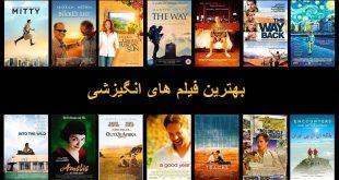 بهترین فیلم های انگیزشی جهان